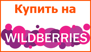 купить на wildberries_.jpg